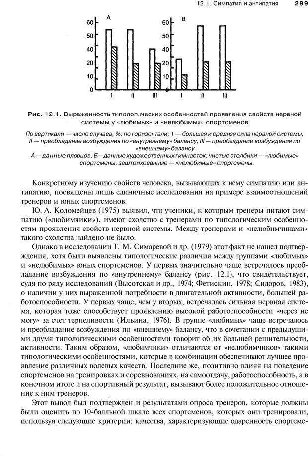 PDF. Эмоции и чувства. Ильин Е. П. Страница 298. Читать онлайн