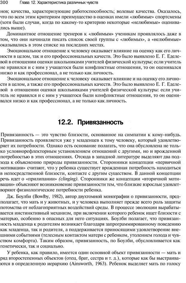 PDF. Эмоции и чувства. Ильин Е. П. Страница 299. Читать онлайн