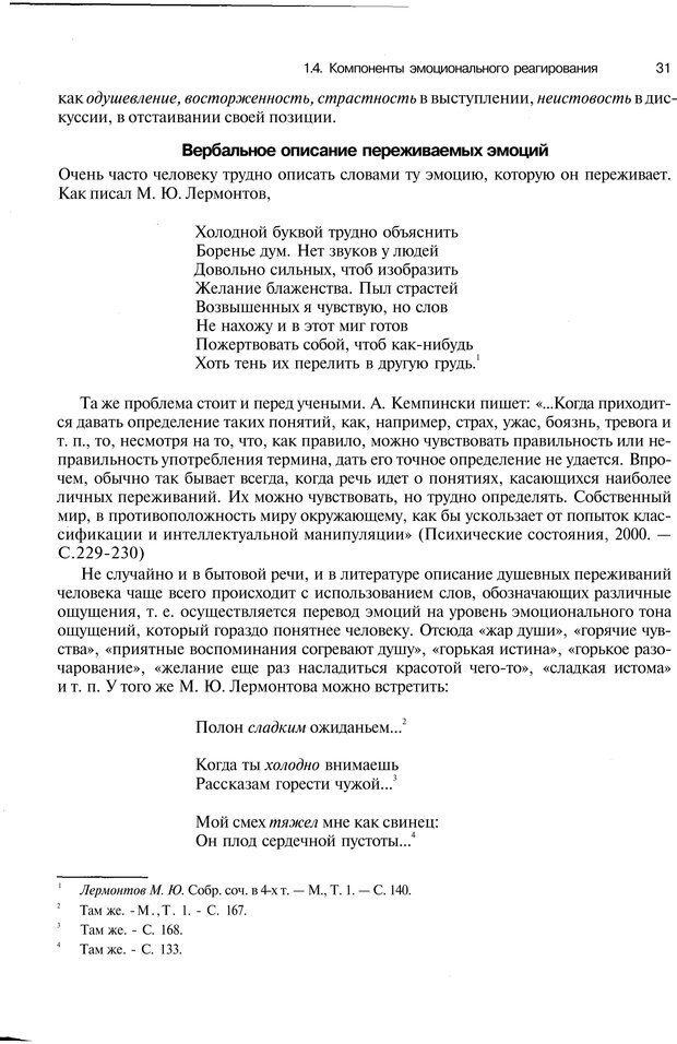 PDF. Эмоции и чувства. Ильин Е. П. Страница 30. Читать онлайн