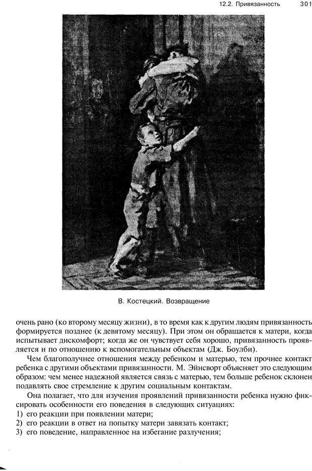 PDF. Эмоции и чувства. Ильин Е. П. Страница 300. Читать онлайн