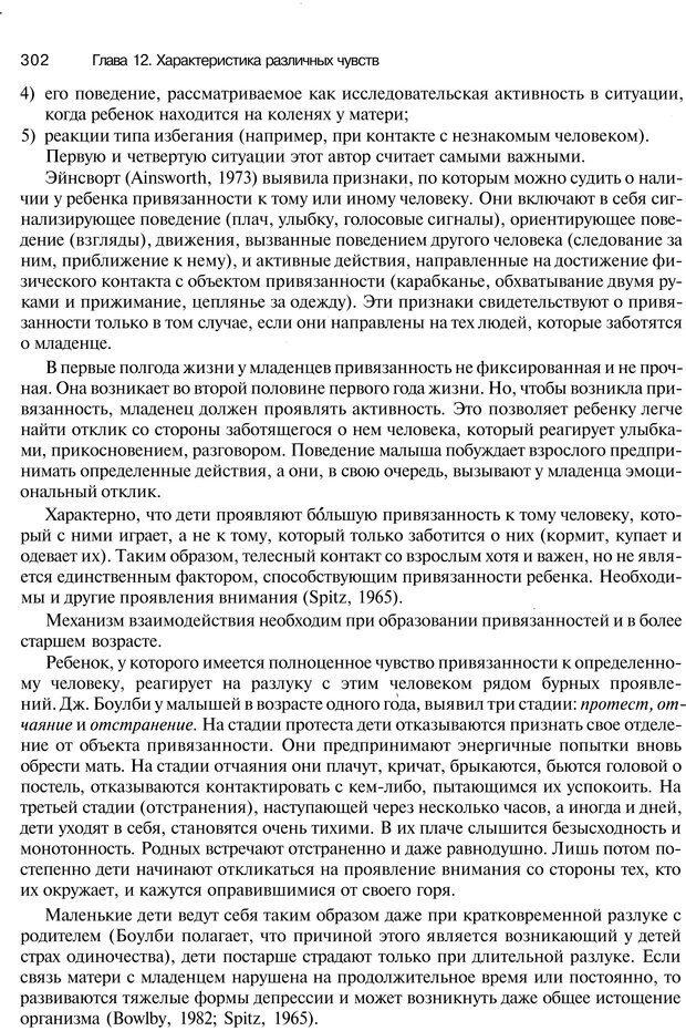 PDF. Эмоции и чувства. Ильин Е. П. Страница 301. Читать онлайн