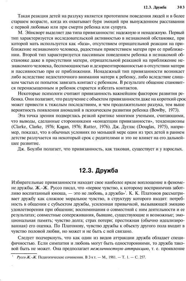 PDF. Эмоции и чувства. Ильин Е. П. Страница 302. Читать онлайн