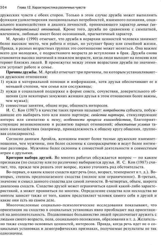 PDF. Эмоции и чувства. Ильин Е. П. Страница 303. Читать онлайн