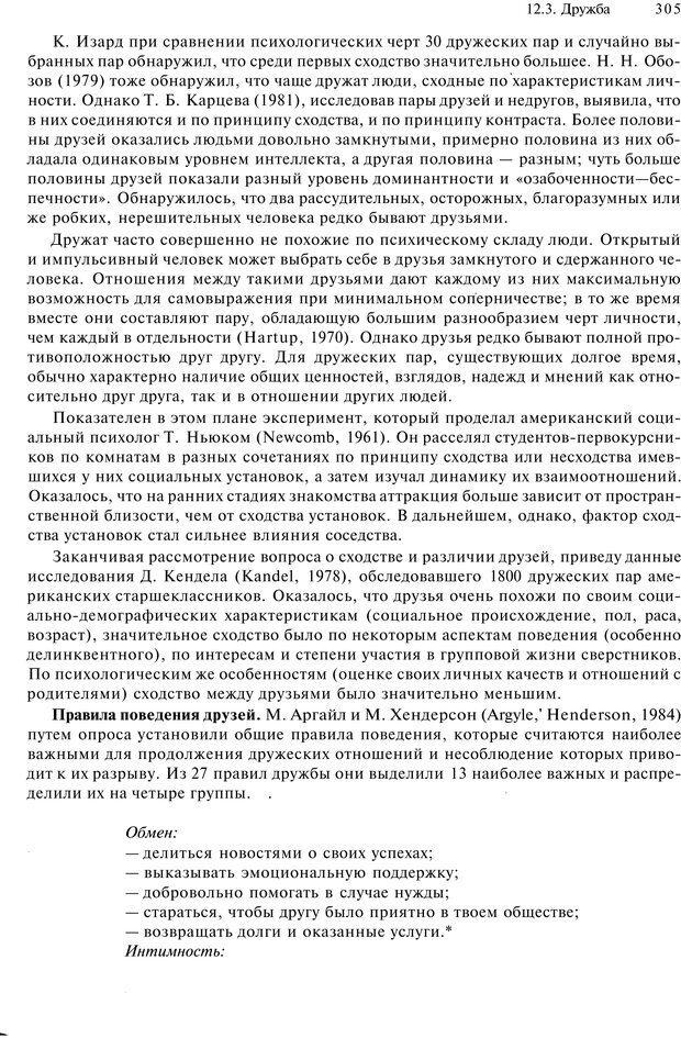 PDF. Эмоции и чувства. Ильин Е. П. Страница 304. Читать онлайн
