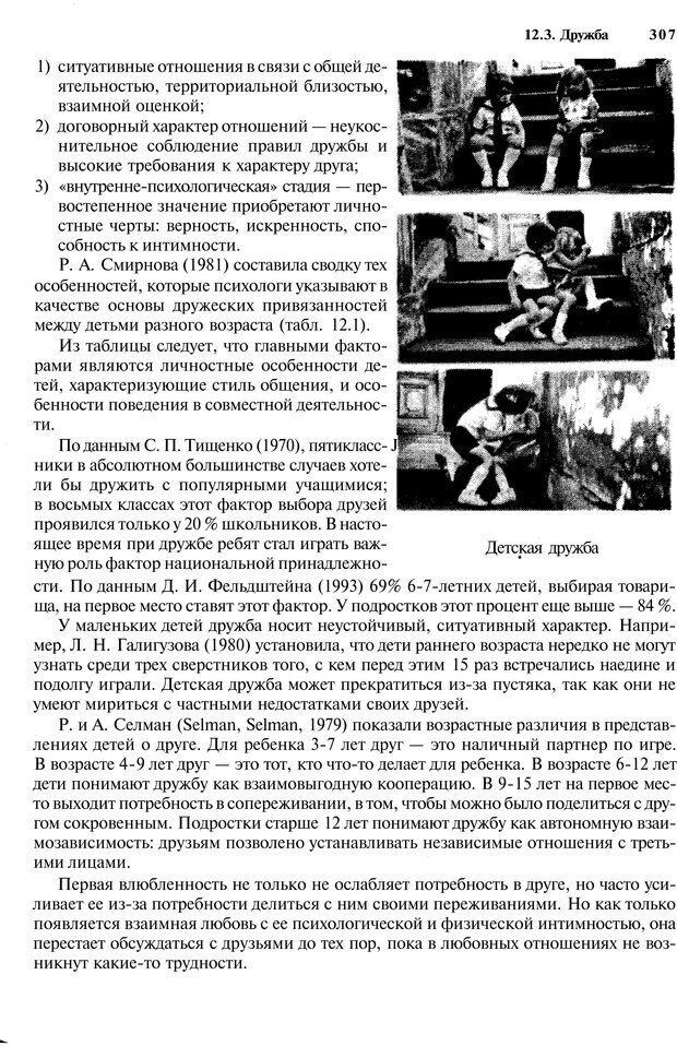 PDF. Эмоции и чувства. Ильин Е. П. Страница 306. Читать онлайн