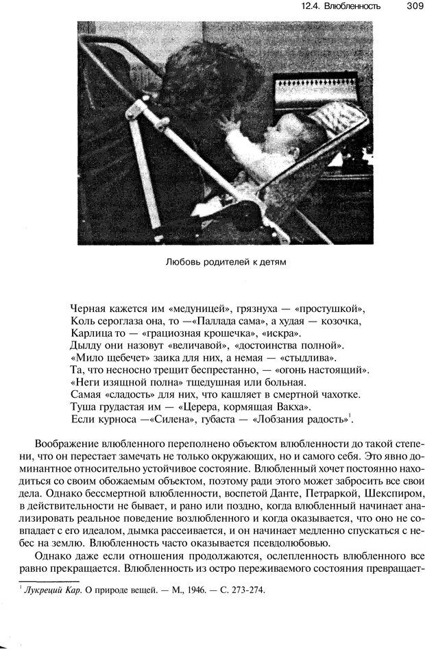 PDF. Эмоции и чувства. Ильин Е. П. Страница 308. Читать онлайн