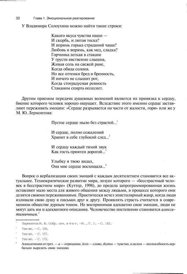 PDF. Эмоции и чувства. Ильин Е. П. Страница 31. Читать онлайн
