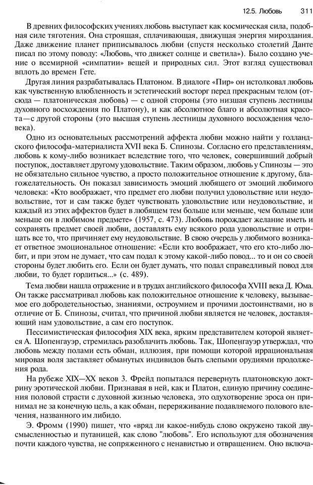 PDF. Эмоции и чувства. Ильин Е. П. Страница 310. Читать онлайн