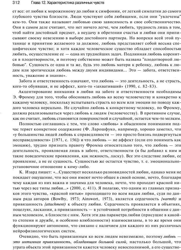 PDF. Эмоции и чувства. Ильин Е. П. Страница 311. Читать онлайн