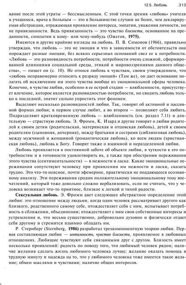 PDF. Эмоции и чувства. Ильин Е. П. Страница 312. Читать онлайн