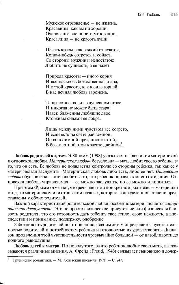 PDF. Эмоции и чувства. Ильин Е. П. Страница 314. Читать онлайн