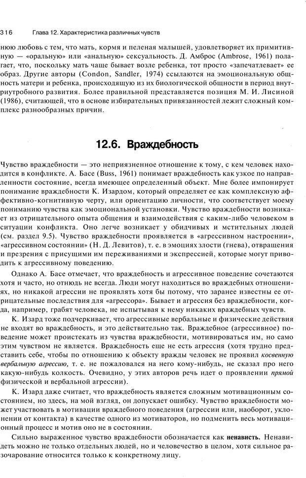 PDF. Эмоции и чувства. Ильин Е. П. Страница 315. Читать онлайн