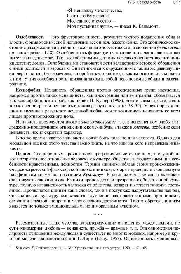 PDF. Эмоции и чувства. Ильин Е. П. Страница 316. Читать онлайн