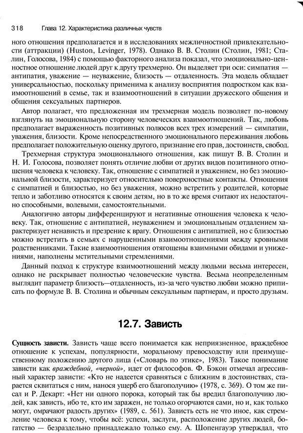 PDF. Эмоции и чувства. Ильин Е. П. Страница 317. Читать онлайн