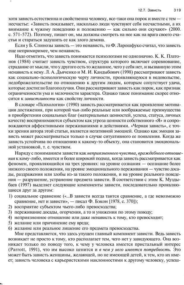 PDF. Эмоции и чувства. Ильин Е. П. Страница 318. Читать онлайн