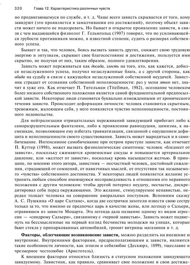 PDF. Эмоции и чувства. Ильин Е. П. Страница 319. Читать онлайн