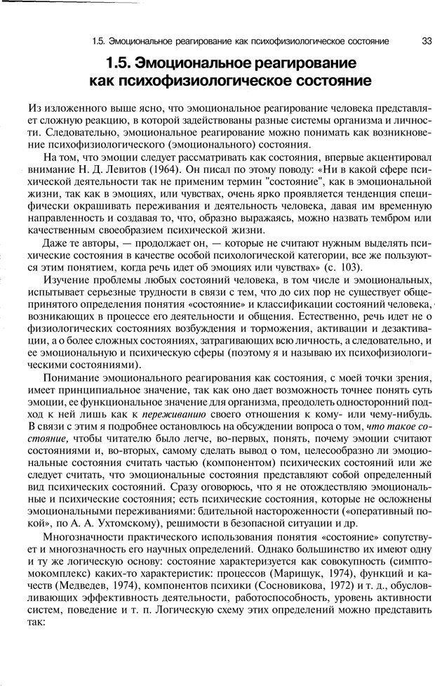 PDF. Эмоции и чувства. Ильин Е. П. Страница 32. Читать онлайн