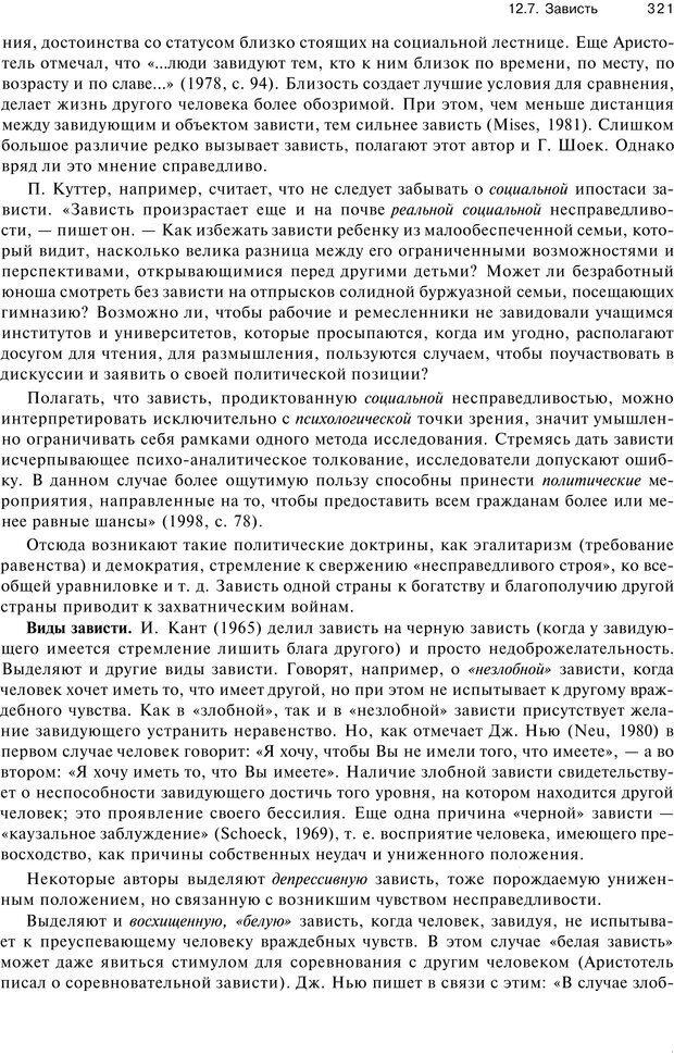 PDF. Эмоции и чувства. Ильин Е. П. Страница 320. Читать онлайн