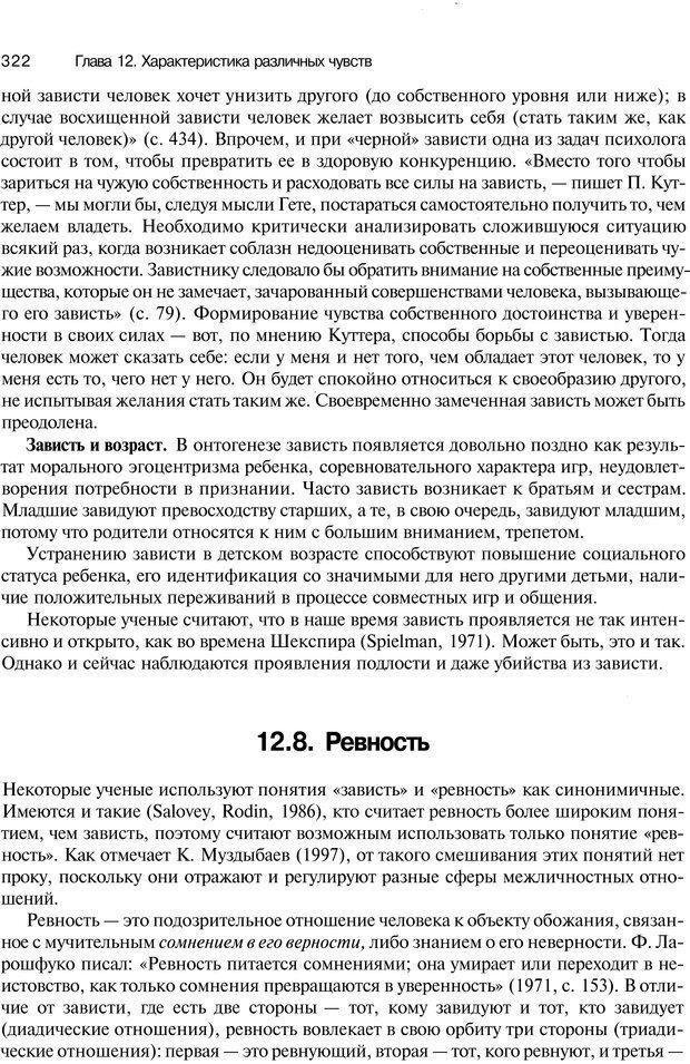 PDF. Эмоции и чувства. Ильин Е. П. Страница 321. Читать онлайн