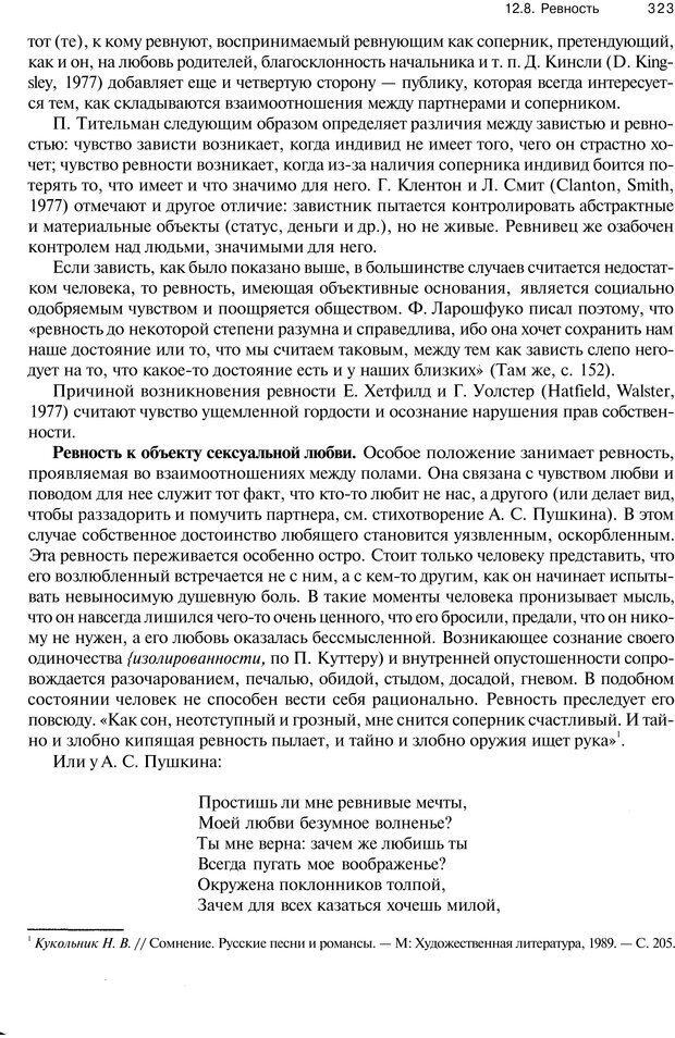 PDF. Эмоции и чувства. Ильин Е. П. Страница 322. Читать онлайн