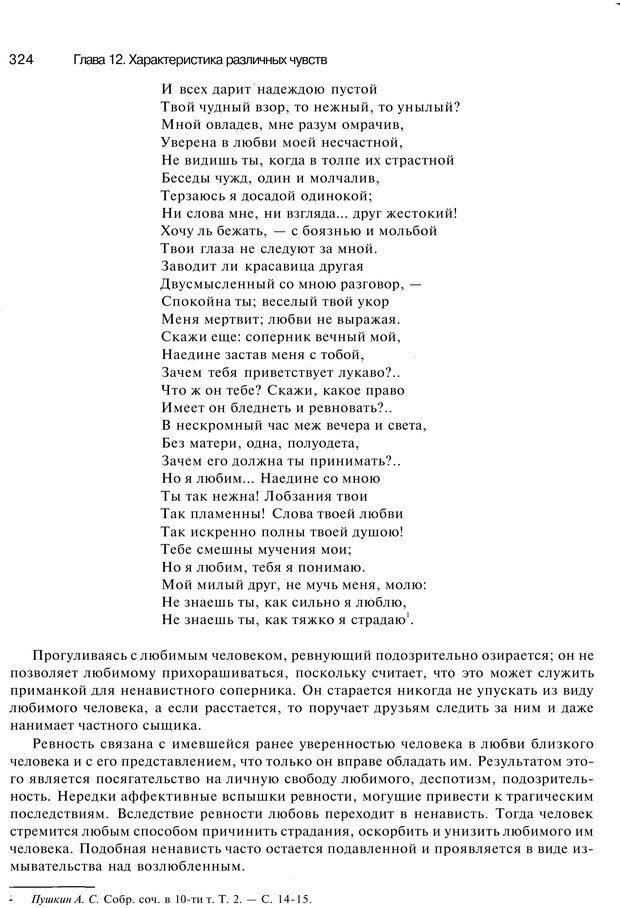 PDF. Эмоции и чувства. Ильин Е. П. Страница 323. Читать онлайн