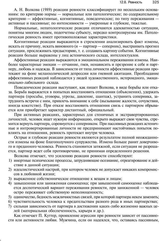 PDF. Эмоции и чувства. Ильин Е. П. Страница 324. Читать онлайн