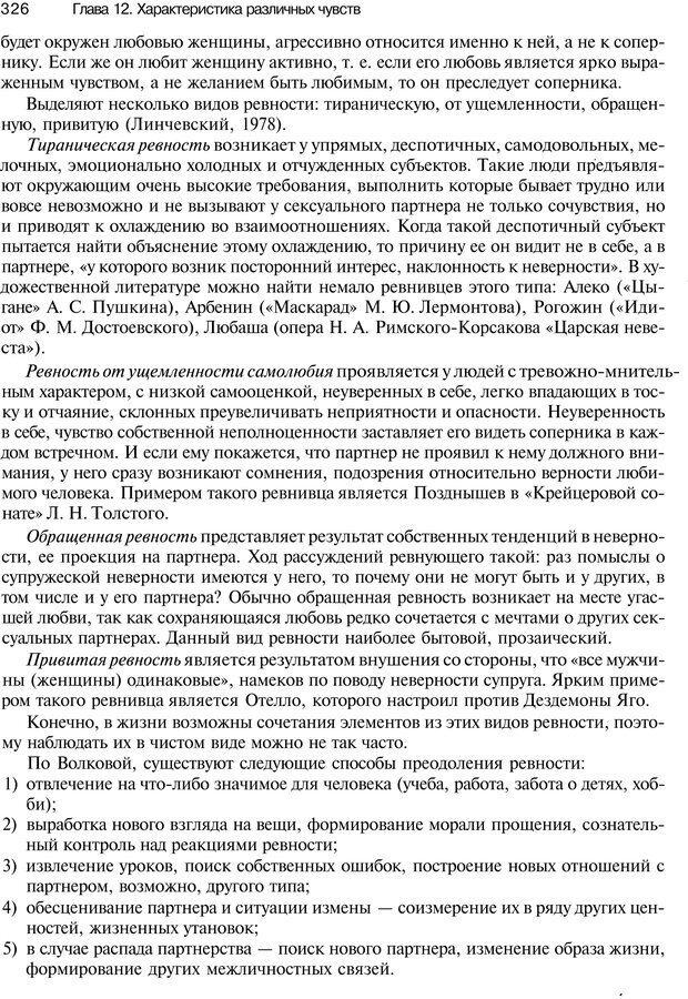 PDF. Эмоции и чувства. Ильин Е. П. Страница 325. Читать онлайн