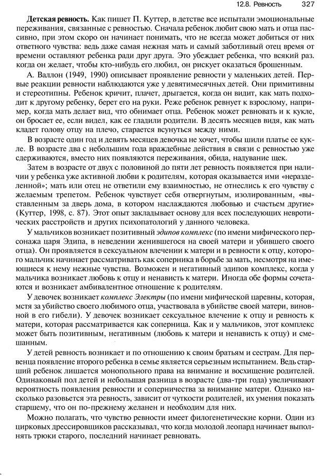 PDF. Эмоции и чувства. Ильин Е. П. Страница 326. Читать онлайн