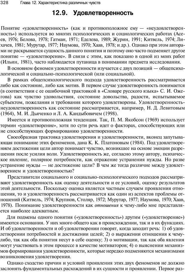 PDF. Эмоции и чувства. Ильин Е. П. Страница 327. Читать онлайн
