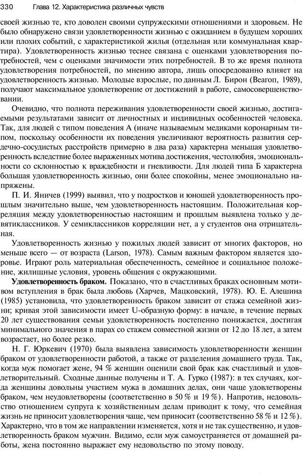 PDF. Эмоции и чувства. Ильин Е. П. Страница 329. Читать онлайн