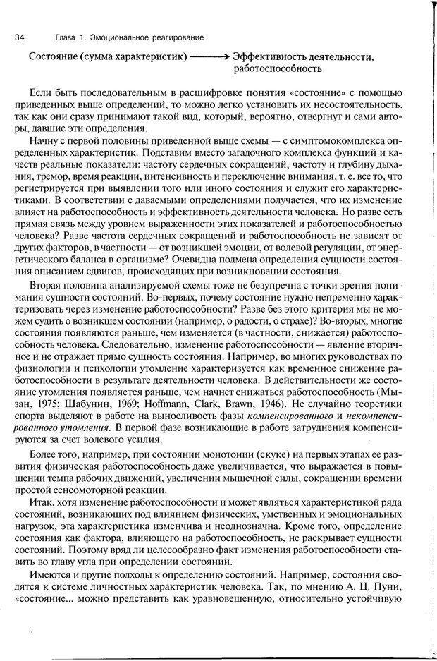 PDF. Эмоции и чувства. Ильин Е. П. Страница 33. Читать онлайн