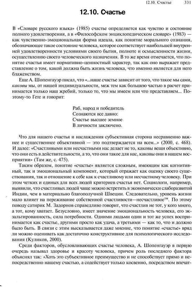 PDF. Эмоции и чувства. Ильин Е. П. Страница 330. Читать онлайн