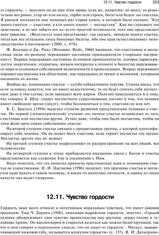 PDF. Эмоции и чувства. Ильин Е. П. Страница 332. Читать онлайн