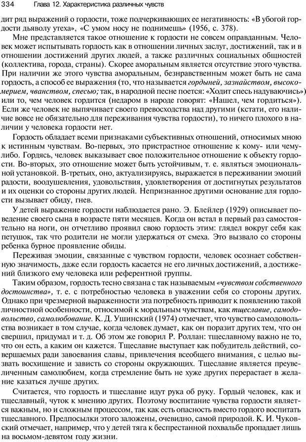 PDF. Эмоции и чувства. Ильин Е. П. Страница 333. Читать онлайн