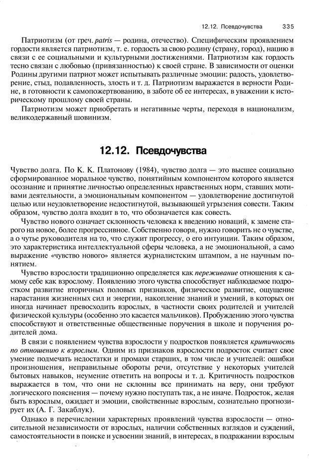 PDF. Эмоции и чувства. Ильин Е. П. Страница 334. Читать онлайн