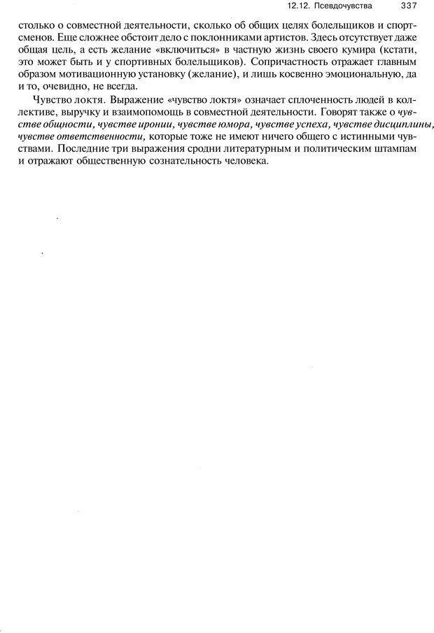 PDF. Эмоции и чувства. Ильин Е. П. Страница 336. Читать онлайн