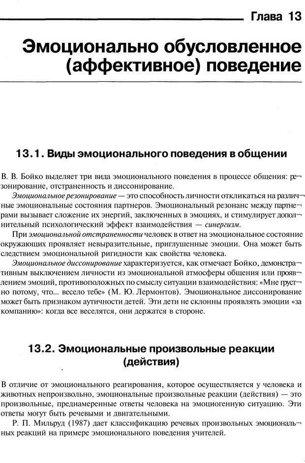 PDF. Эмоции и чувства. Ильин Е. П. Страница 337. Читать онлайн