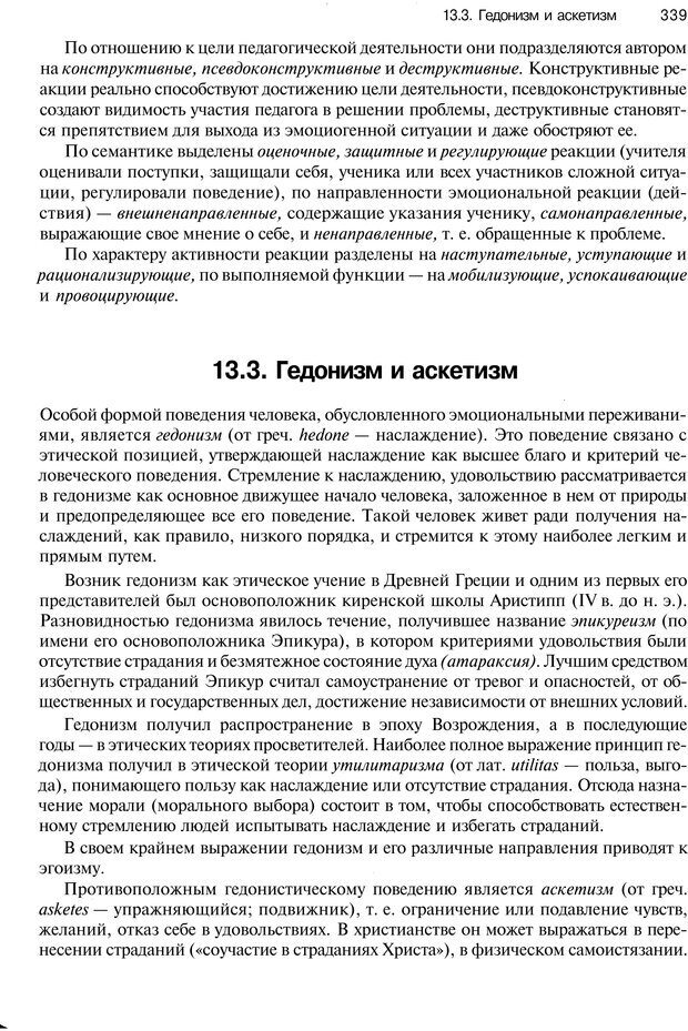 PDF. Эмоции и чувства. Ильин Е. П. Страница 338. Читать онлайн
