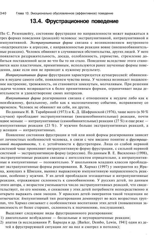 PDF. Эмоции и чувства. Ильин Е. П. Страница 339. Читать онлайн