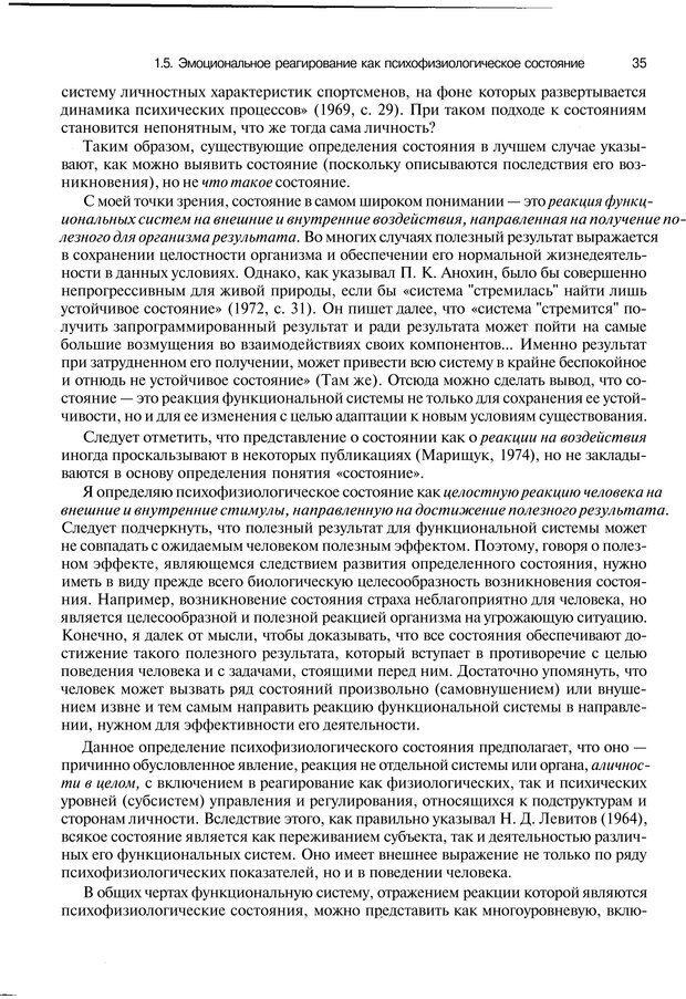 PDF. Эмоции и чувства. Ильин Е. П. Страница 34. Читать онлайн