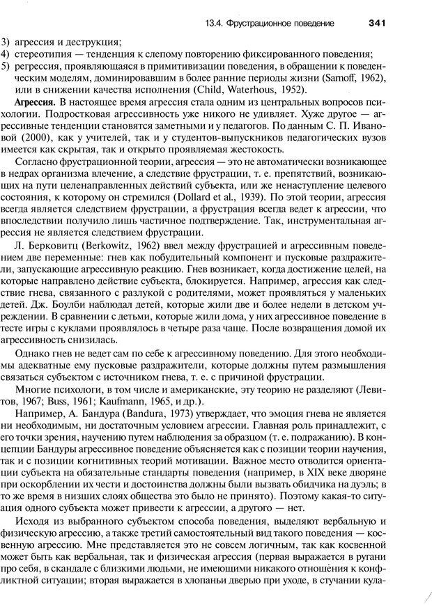 PDF. Эмоции и чувства. Ильин Е. П. Страница 340. Читать онлайн