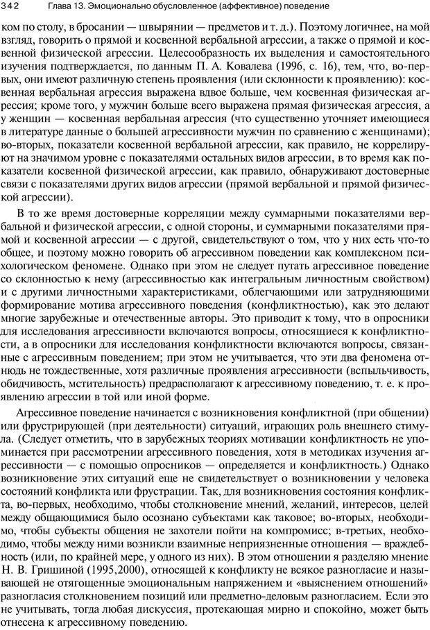 PDF. Эмоции и чувства. Ильин Е. П. Страница 341. Читать онлайн