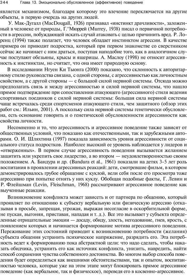 PDF. Эмоции и чувства. Ильин Е. П. Страница 343. Читать онлайн