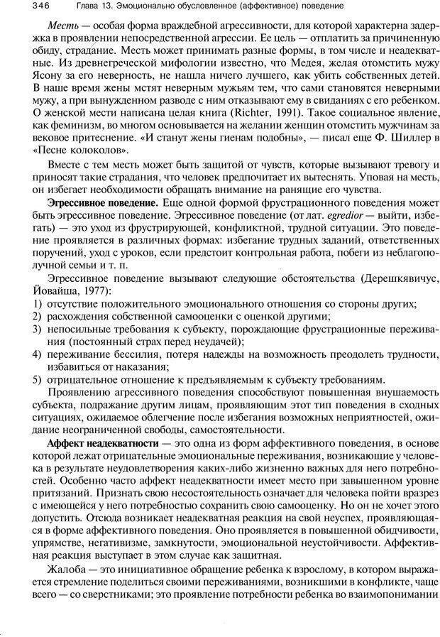 PDF. Эмоции и чувства. Ильин Е. П. Страница 345. Читать онлайн