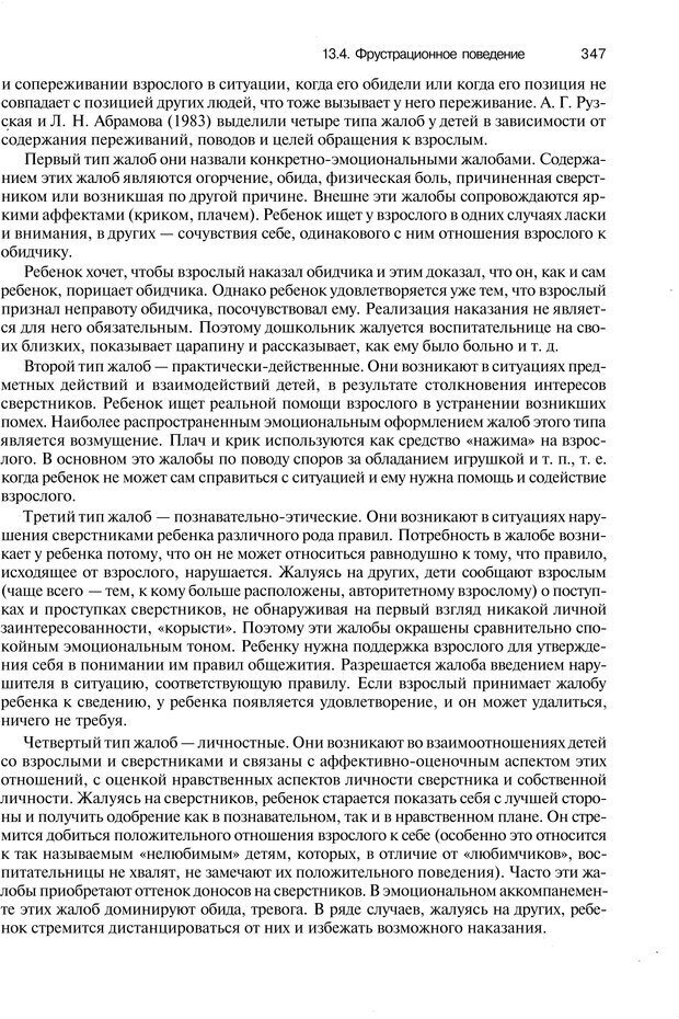 PDF. Эмоции и чувства. Ильин Е. П. Страница 346. Читать онлайн