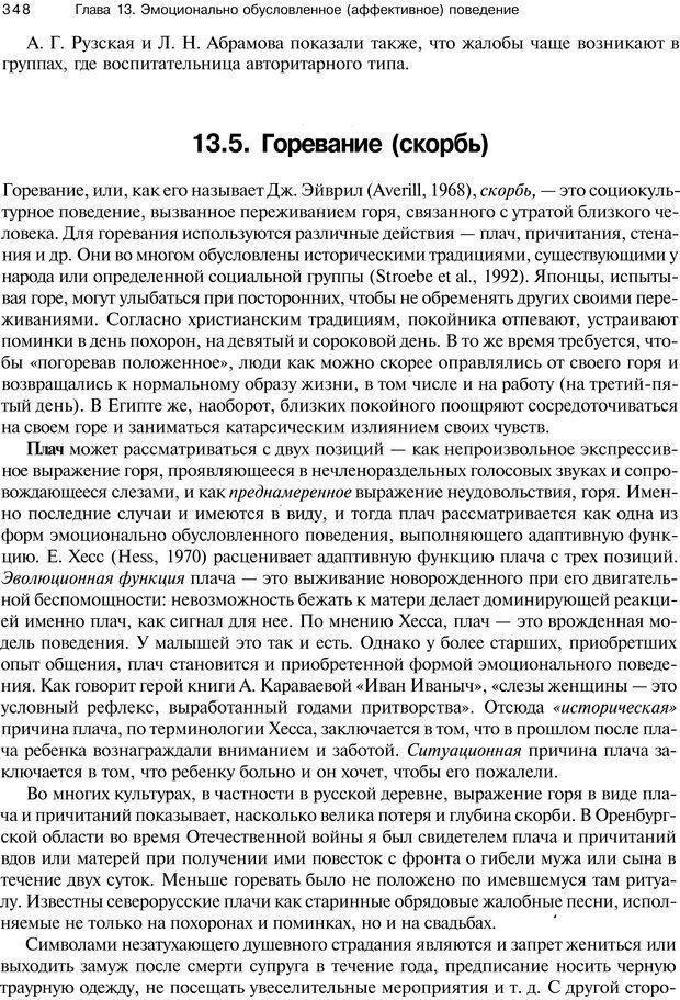 PDF. Эмоции и чувства. Ильин Е. П. Страница 347. Читать онлайн