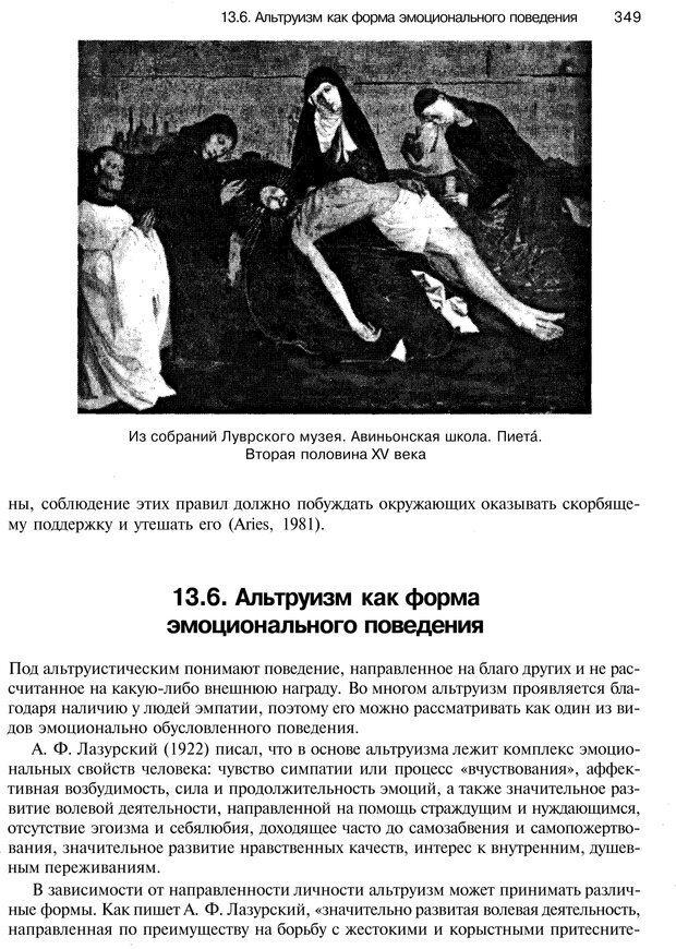 PDF. Эмоции и чувства. Ильин Е. П. Страница 348. Читать онлайн