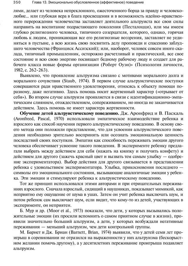 PDF. Эмоции и чувства. Ильин Е. П. Страница 349. Читать онлайн