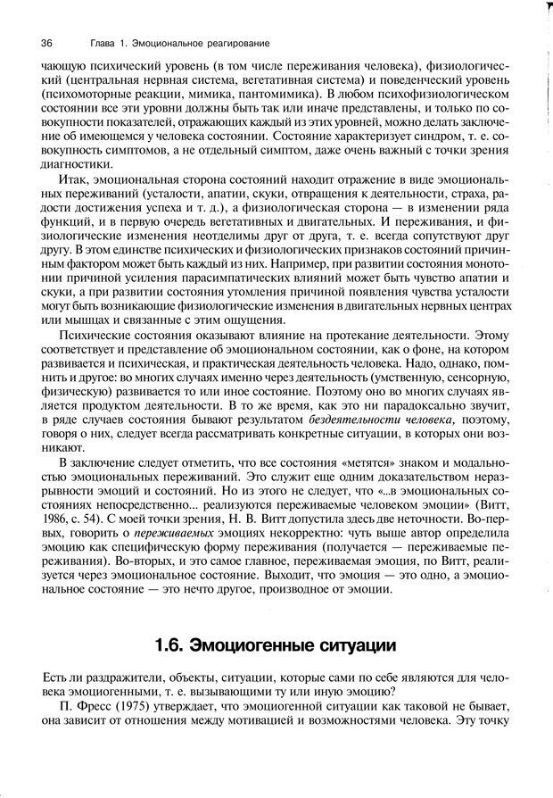 PDF. Эмоции и чувства. Ильин Е. П. Страница 35. Читать онлайн