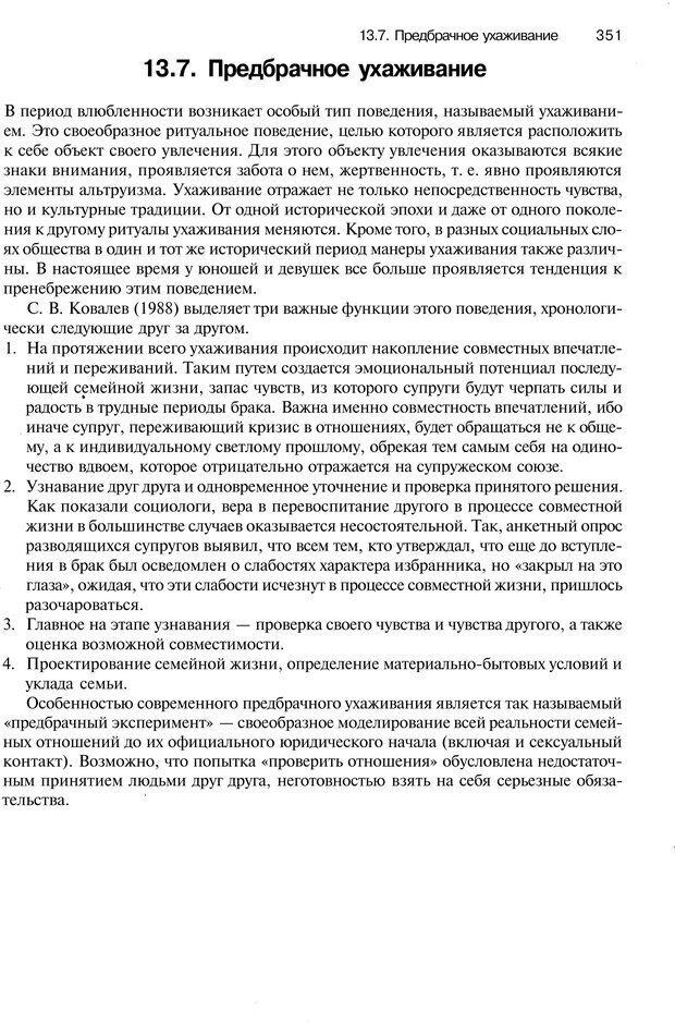 PDF. Эмоции и чувства. Ильин Е. П. Страница 350. Читать онлайн